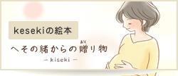 kisekiの絵本