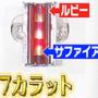 日本テレビ「所さんの目がテン!!」に紹介されました。